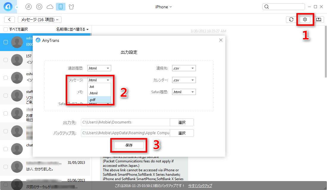 iPhoneのメッセージをPDFファイルでエクスポートする ステップ3