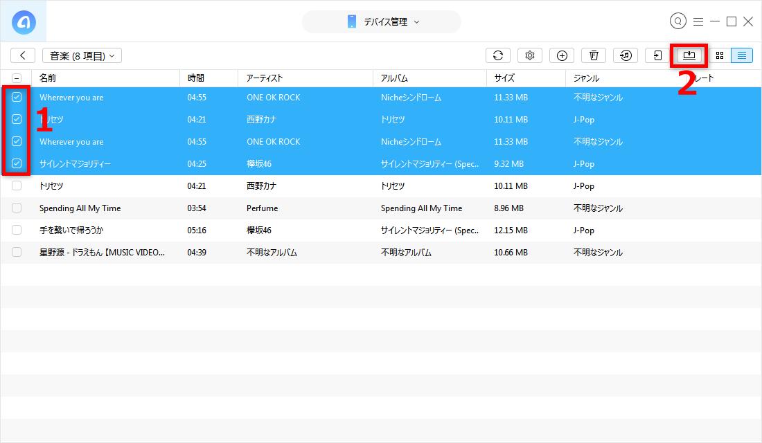 AnyTrans for iOSでiPhone XS/XS Max/XR/X/8内の音楽の取り出し方法-3