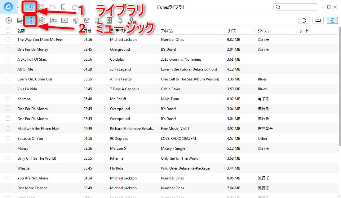iTunesからiPodに曲が入らない?- AnyTrans操作画面
