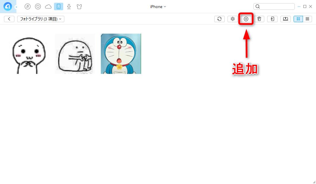 iPhoneに写真を取り込む - 写真を追加