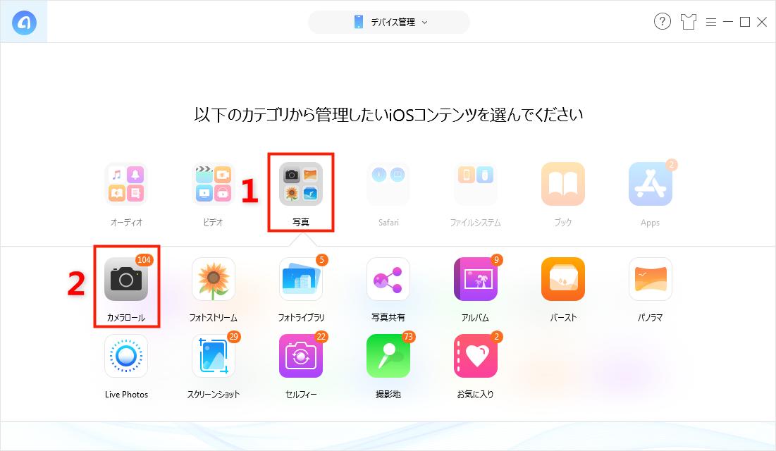 個別選択でiPhoneの写真・画像の取り出し step2