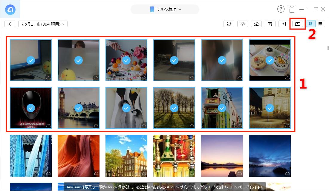 個別選択でiPhoneの写真・画像の取り出し step3