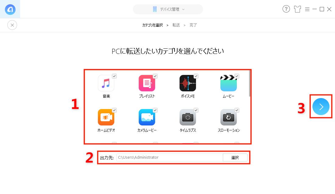 一括選択でiPhoneの写真・画像の取り出し step2