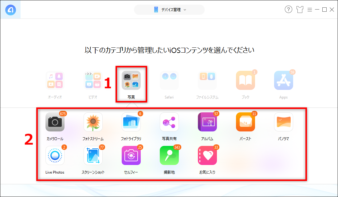 iPhone 8から写真をパソコンに取り込み・保存する方法 Step 3