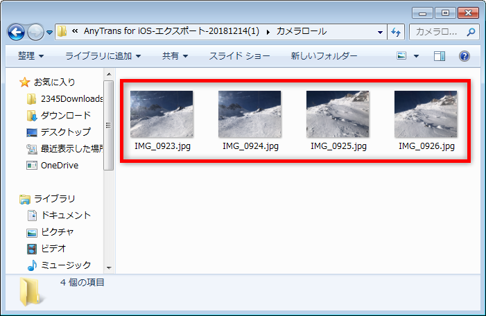 iPhone 8から写真をパソコンに取り込み・保存する方法