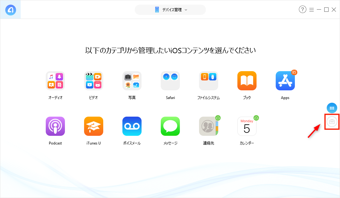 一括選択でiPhone XS/XS Max/XR/Xの写真をパソコンに取り込みする方法 2