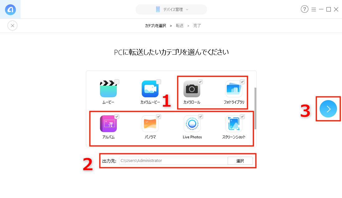 一括選択でiPhone XS/XS Max/XR/Xの写真をパソコンに取り込みする方法 4