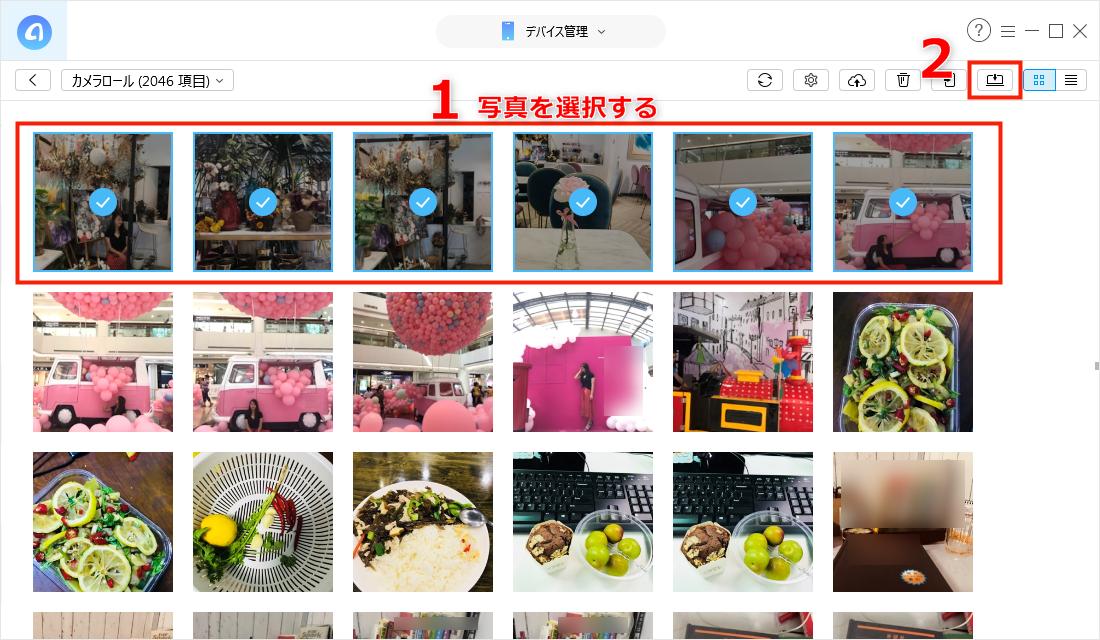 複数選択でiPhone Xの写真をパソコンに取り込みする方法 2