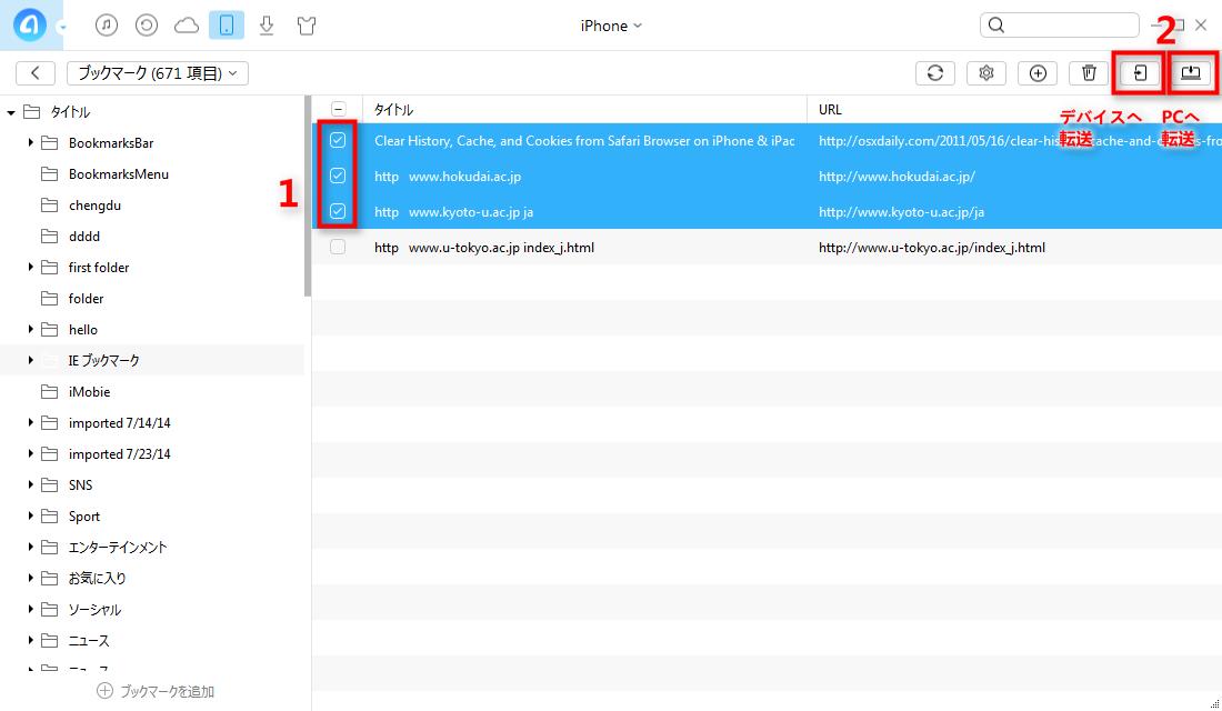 iPad/iPod/iPhoneからブックマークをエクスポートする - ステップ2