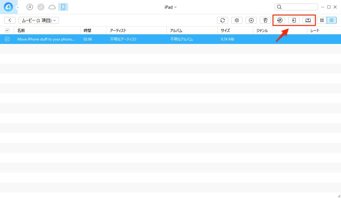 項目を選択して、iPadから動画のエクスポート完成