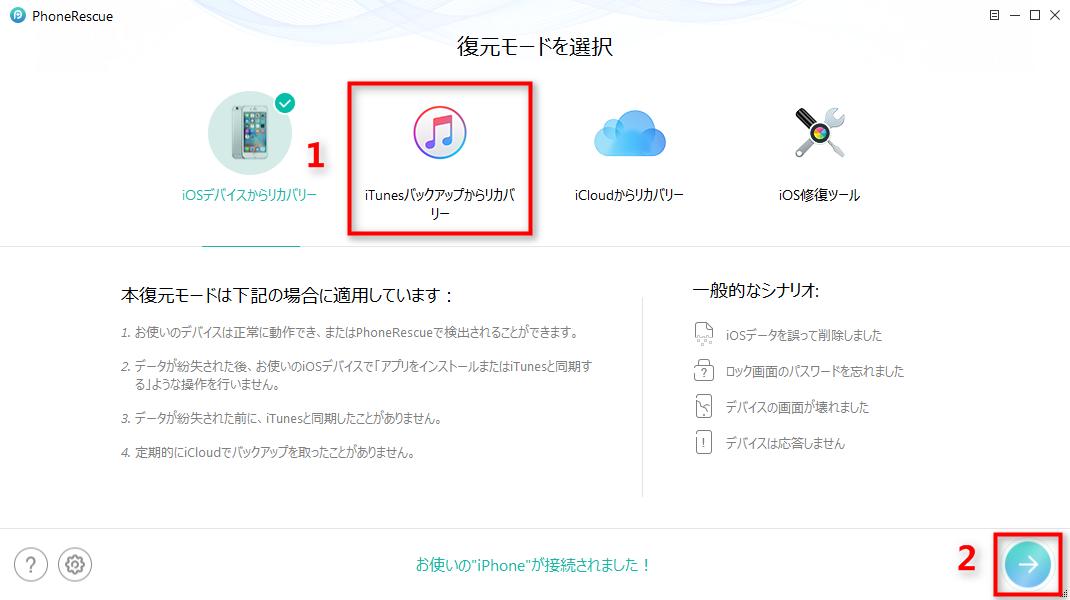 iTunesのバックアップからメッセージデータを抽出する– ステップ1