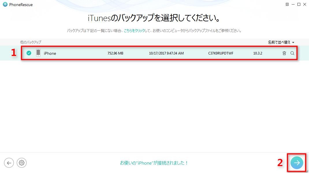 iTunesのバックアップからメッセージデータを抽出する – ステップ2