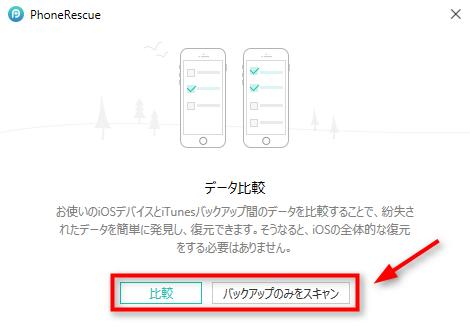iTunesのバックアップからメッセージデータを抽出する – ステップ3