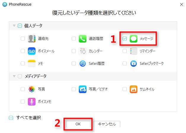 iTunesのバックアップからメッセージデータを抽出する – ステップ4