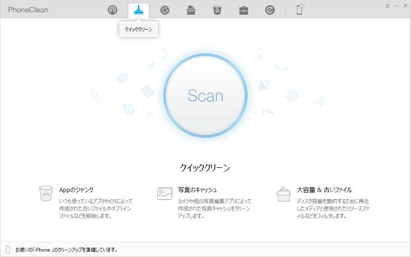「クイッククリーン」を選択して「Scan」をクリック