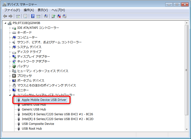「Apple Mobile Device USB Driver」を探す