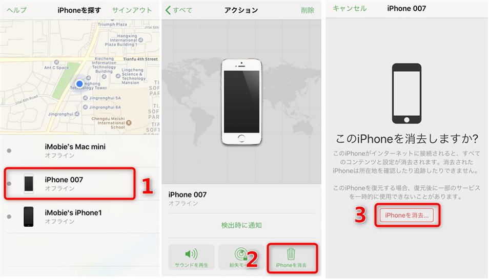 「iPhoneを探す」アプリでiPhoneを強制初期化
