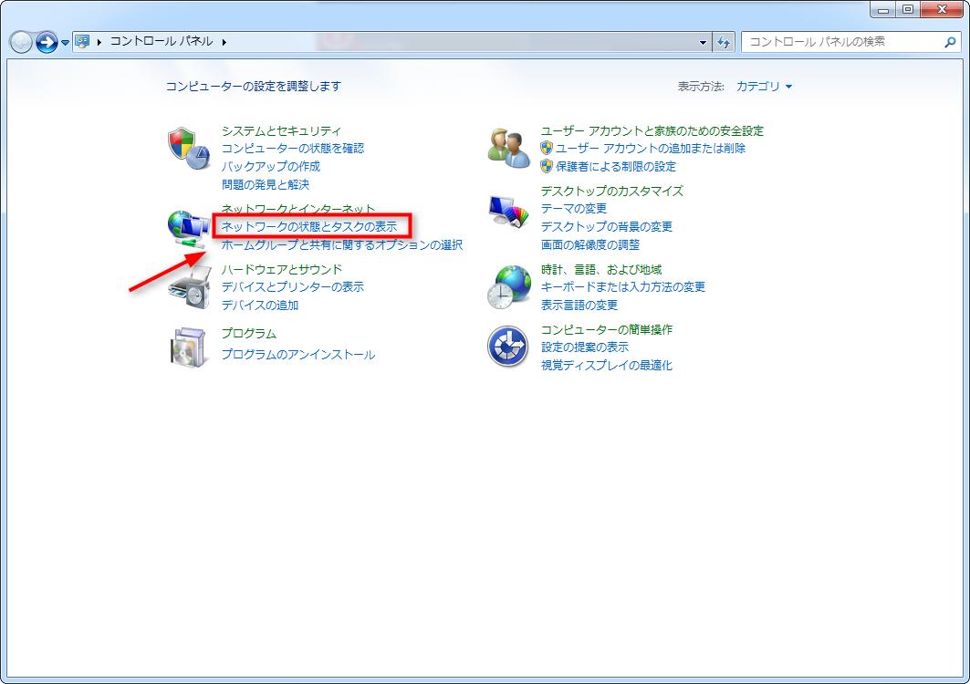 WindowsパソコンのMacアドレスの調べ方 ステップ2