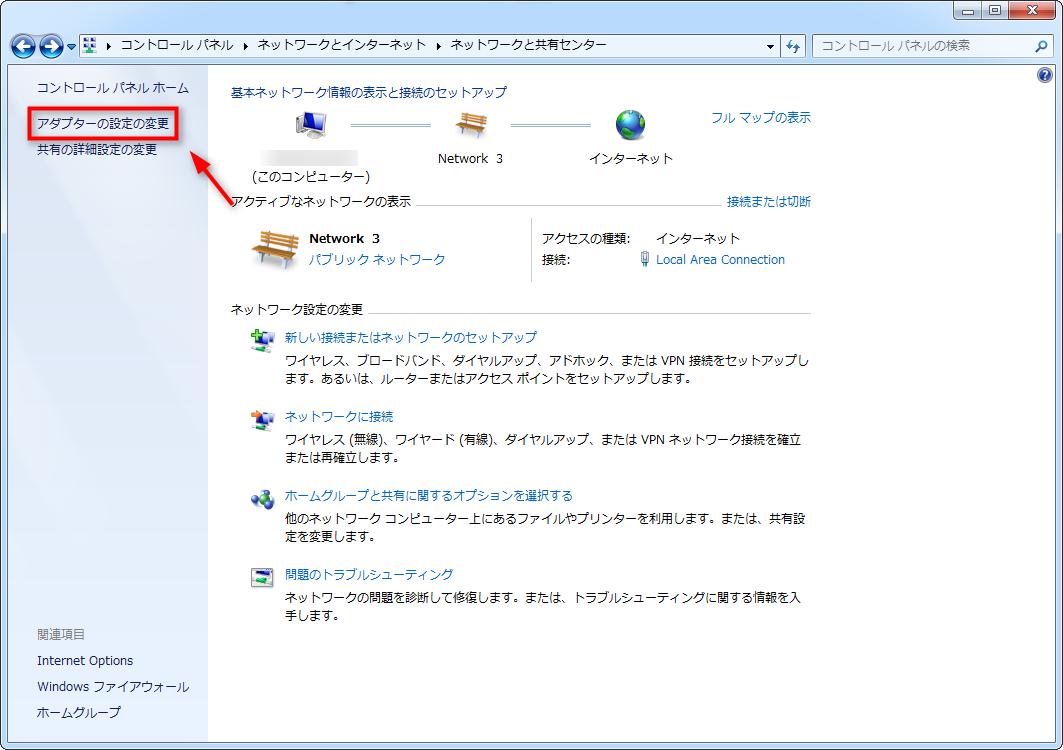 WindowsパソコンのMacアドレスの調べ方 ステップ3