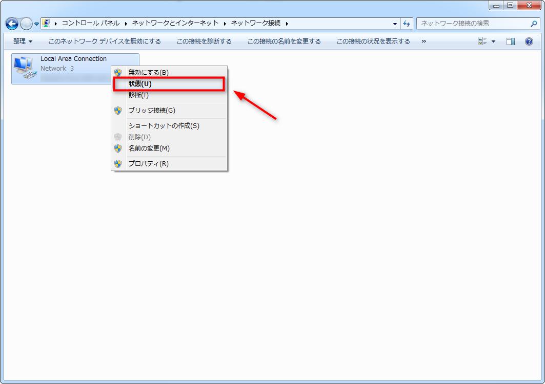 WindowsパソコンのMacアドレスの調べ方 ステップ4