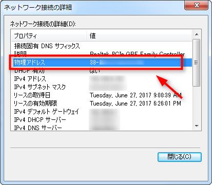 WindowsパソコンのMacアドレスの調べ方 ステップ6