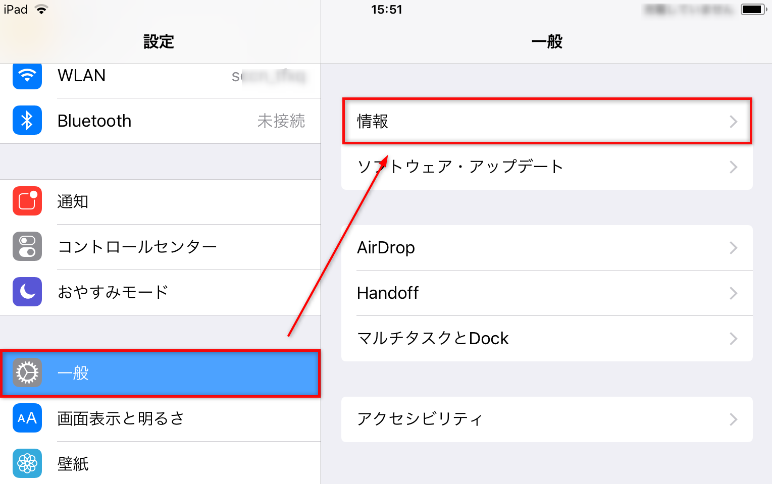 iPadでiOSのバージョンを確認する方法 2