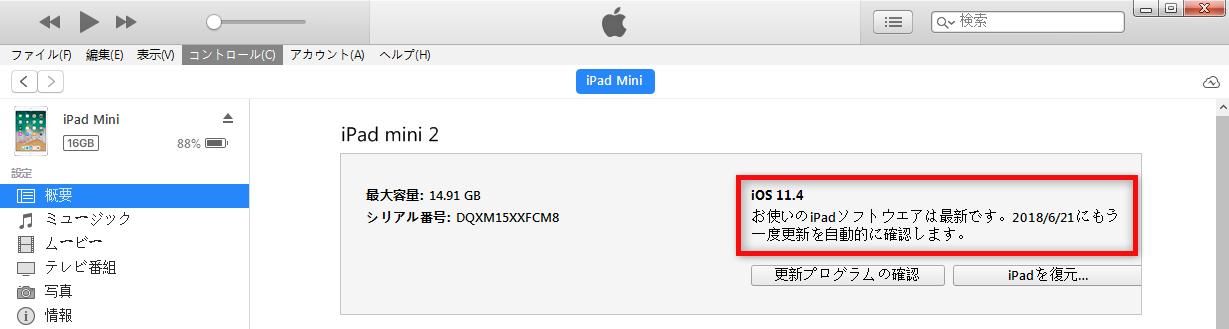 iPadでiOSのバージョンを確認する方法 4