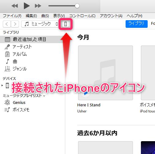 iTunesで好きな曲を着信音としてiPhoneに入れる方法