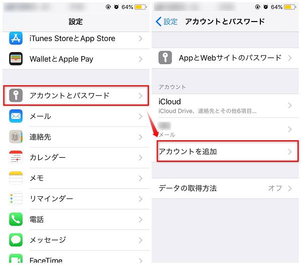 iPhone 8でメールアカウントを追加する方法1-1