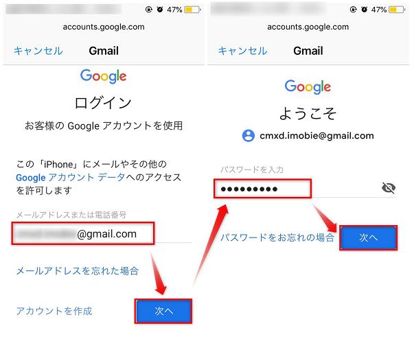 iPhone 8でメールアカウントを追加する方法1-3