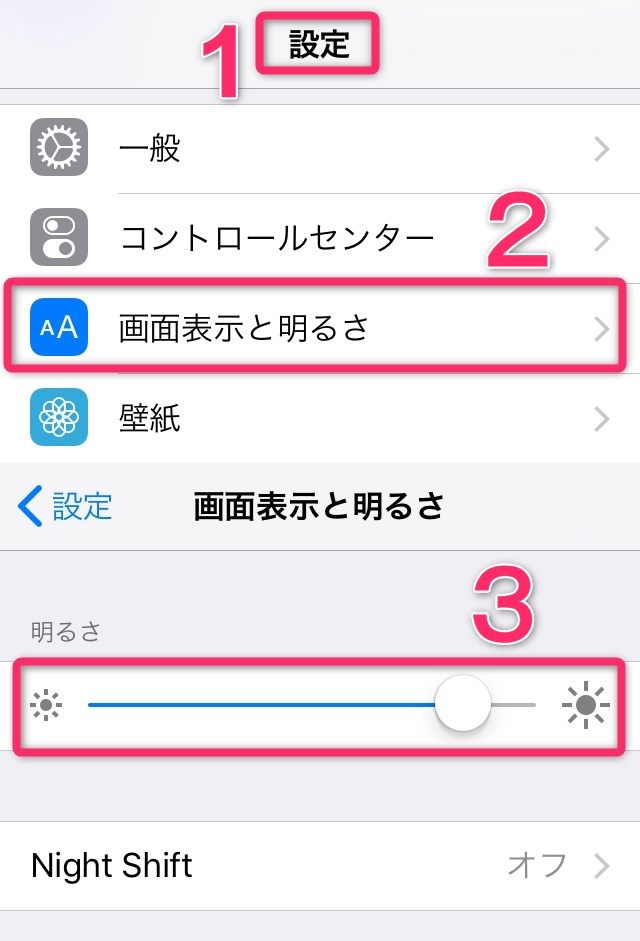 iOS12-iPhoneの明るさを調整する方法