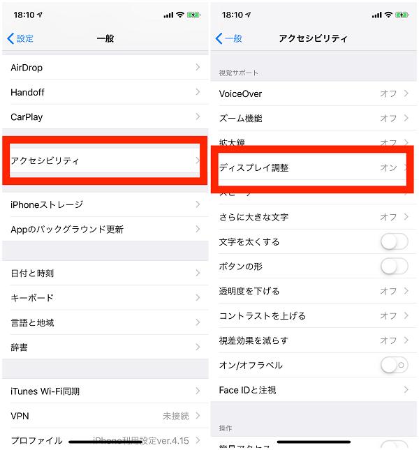 iPhoneの画面が暗い時の調整する方法 -2-2