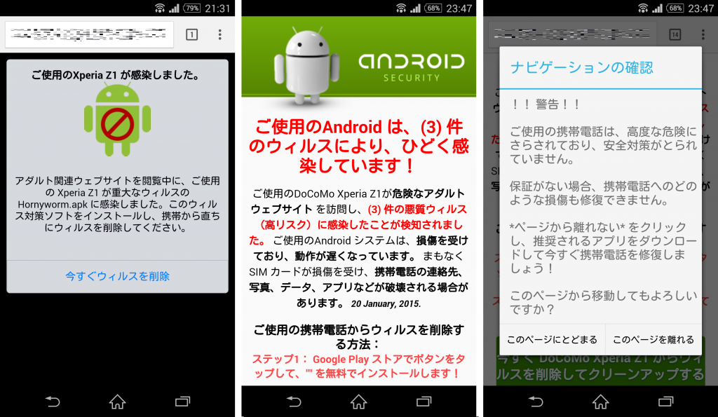 AndroidでGoogleからのウイルス感染警告時の対処法 写真元:norton.com