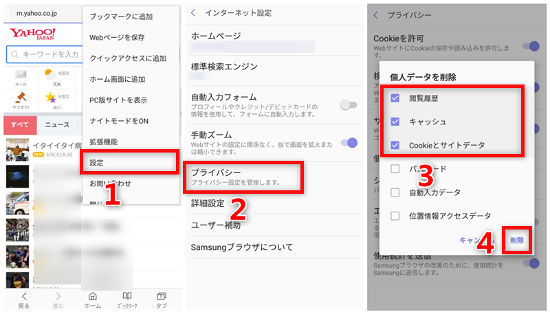 AndroidでGoogleからのウイルス感染警告時の対処法