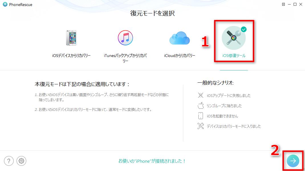 iOS修復ツールを選択する