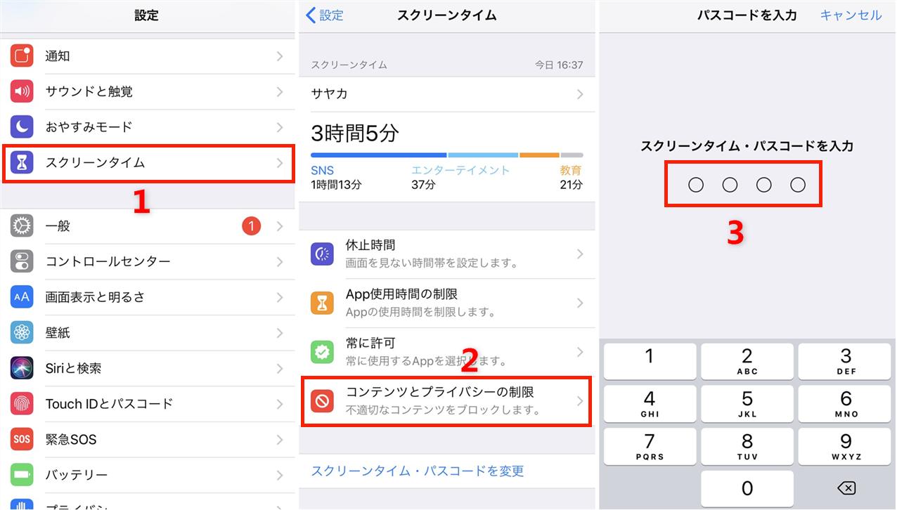 App Storeが消えた - 機能制限