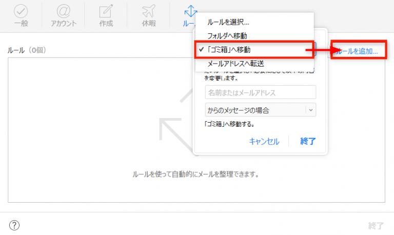 iCloudで迷惑メールを拒否する設定と対処法 1