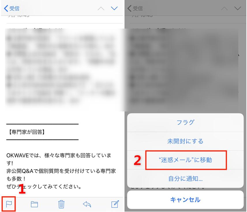 iCloudで迷惑メールを拒否する設定と対処法 2