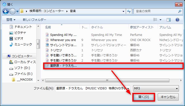 iTunesでiPhoneにカスタム着信音を追加できない時の対策 - 3