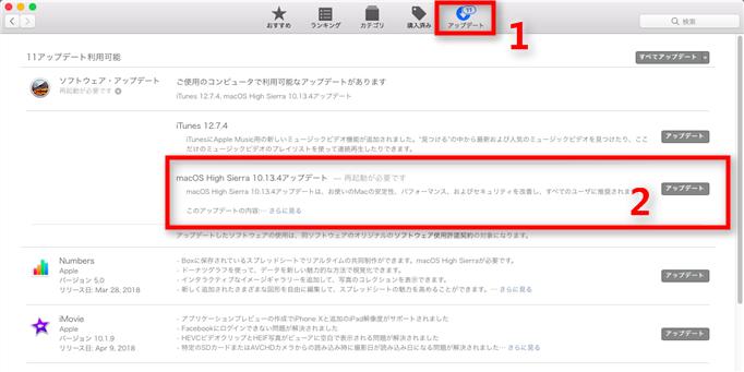 MacのOSを最新バージョンにアップデートする