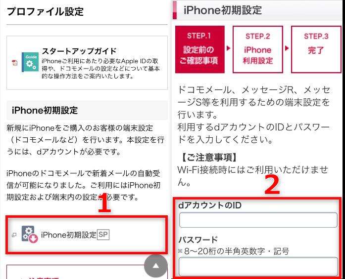 ドコモiPhoneの「メールを取得できません」の対策