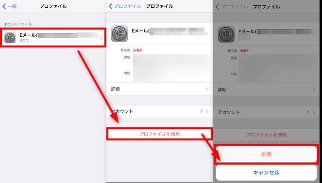 au・iPhoneの「メールを取得できません」の対策