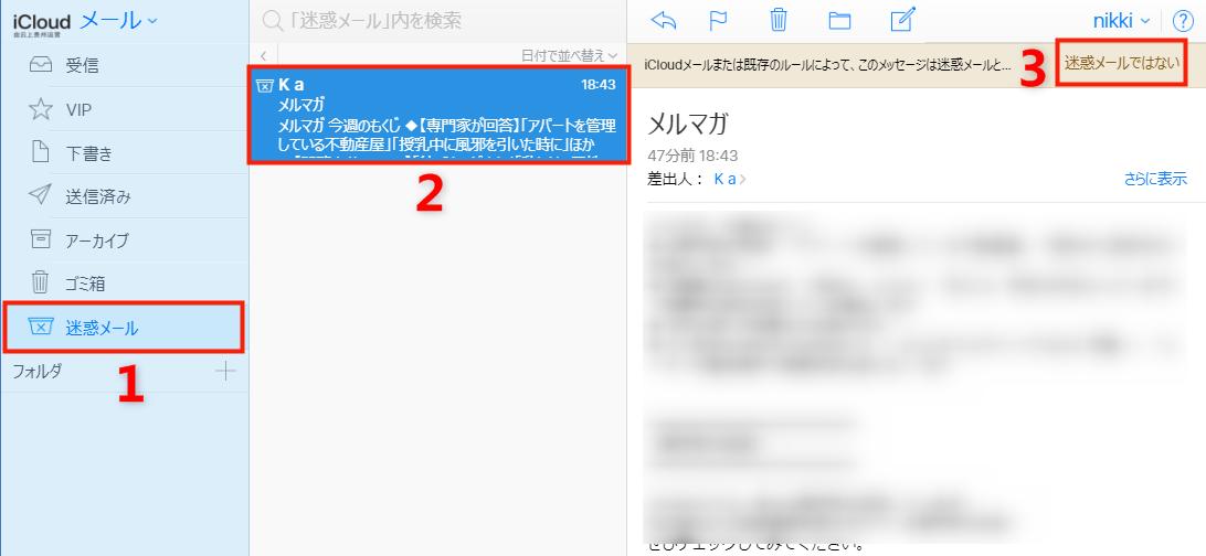 iCloud.comにメールが届かない 対策4