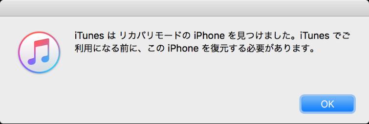 iPhoneがリカバリーモードから復元できない -3