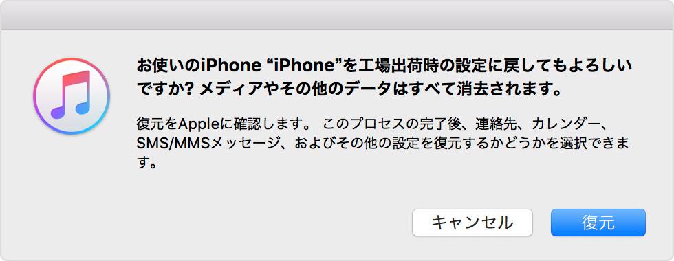 iPhoneがリカバリーモードから復元できない -4