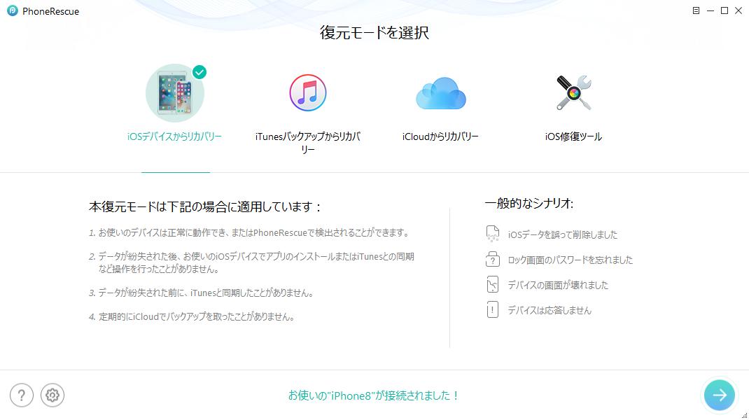 iPhone8のデータを復元するツール