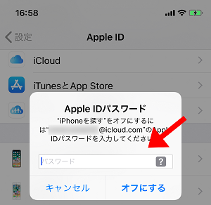 iCloudで写真が復元できない原因と対処法 -3-3