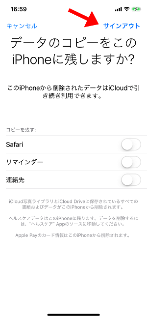 iCloudで写真が復元できない原因と対処法 -3-4