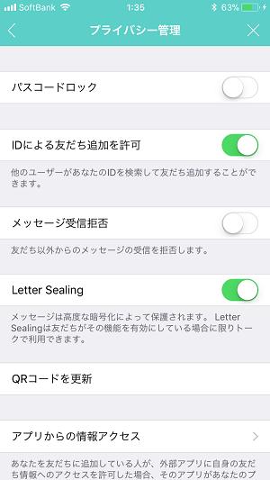 LINE IDが検索できない状況での原因と解決策 - 2-3