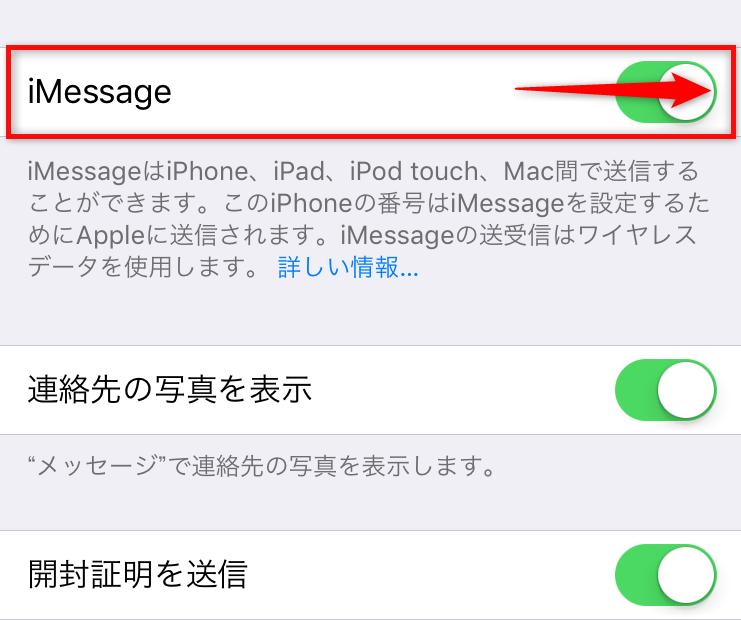 iPhoneでメッセージに写真が送れない時の対策